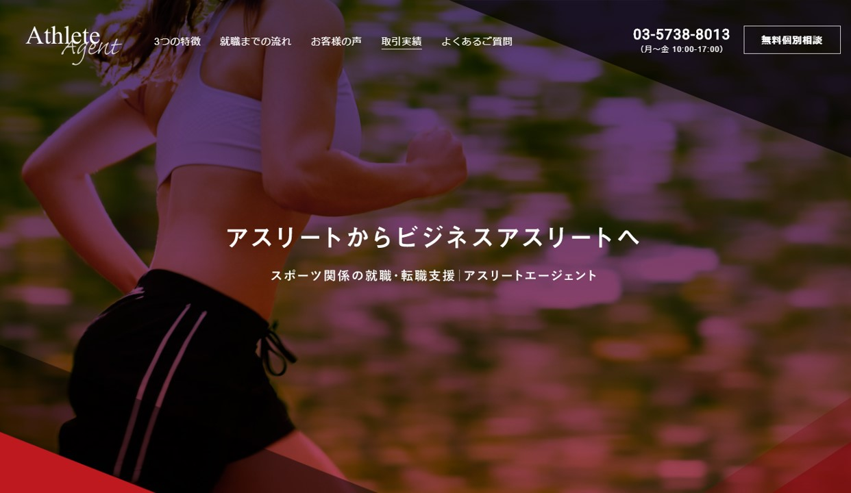 Athlete agentのサイト