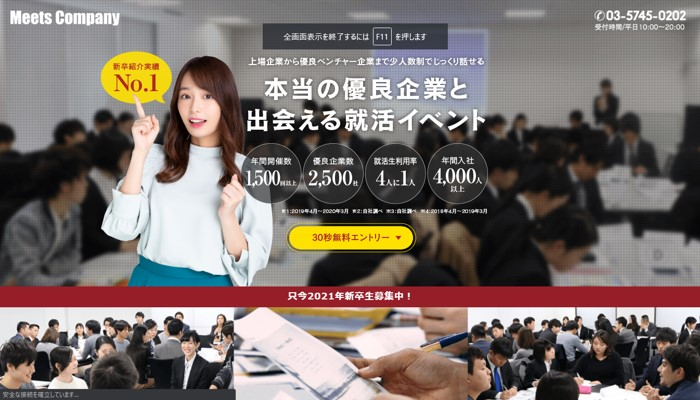 Meets Companyの公式サイト