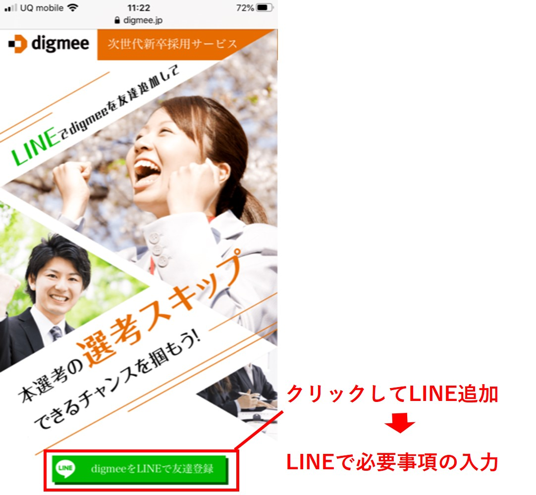 digmeeのサイト