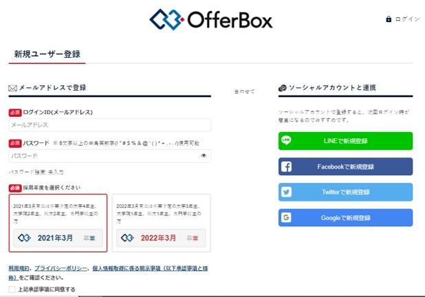 offerboxの会員登録